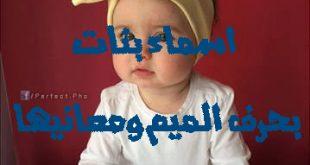 صور اسماء بنات بحرف الميم ومعانيها , تعدد اسم البنات بالميم
