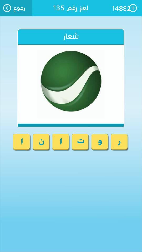 صورة شعار 6 حروف
