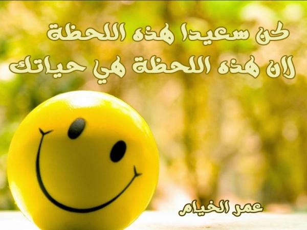 صورة عبارات عن السعادة , جمل واقوال سعيده