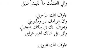 صور شعر ليبي عن الحب , اروع ابيات ليبيا الشعريه الرومانسية
