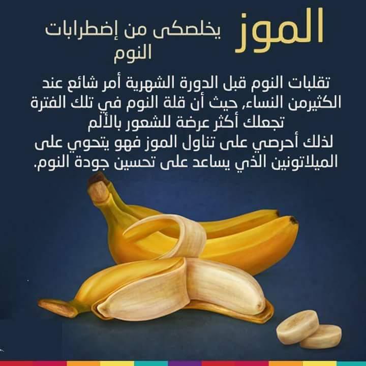 صور فوائد الموز , اهمية الموز لصحتنا