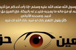 صورة اعراض العين والحسد , علامات تدل انك محسود