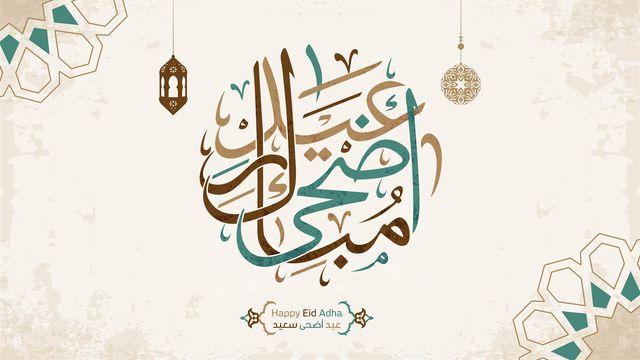 صور صور لعيد الاضحي , رمزيات تهنئه بالعيد الكبير