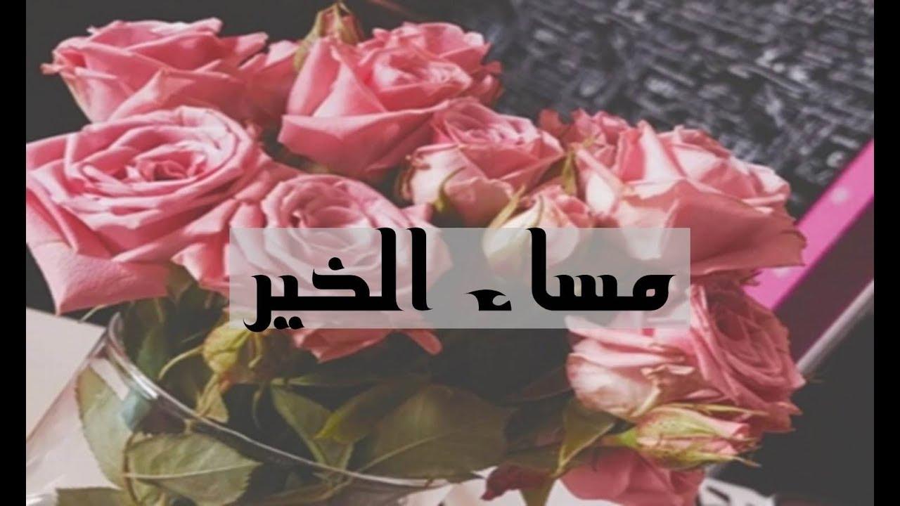 تويتر مساء الخير تغريدات مسائيه روعه حبيبي