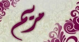 صورة معنى اسم مريم , تفاصيل عن صفات اسم مريم
