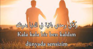 صور كلمات تركية رومانسية , جمل عاطفيه كلها حب بالتركي