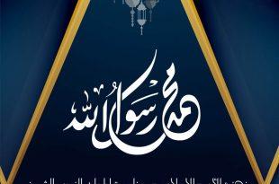 صور اجمل الصور عن المولد النبوي الشريف , بطاقات تهاني بذكرى المولد الشريف