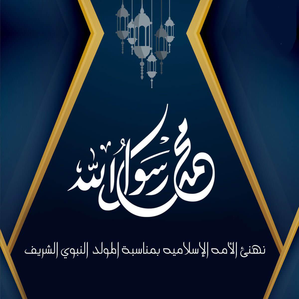 صورة اجمل الصور عن المولد النبوي الشريف , بطاقات تهاني بذكرى المولد الشريف