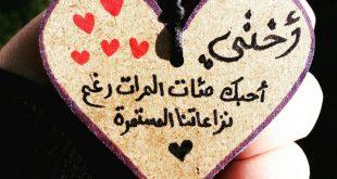 صورة اجمل الصور عن حب الاخت , بطاقات فى حب الشقيقه