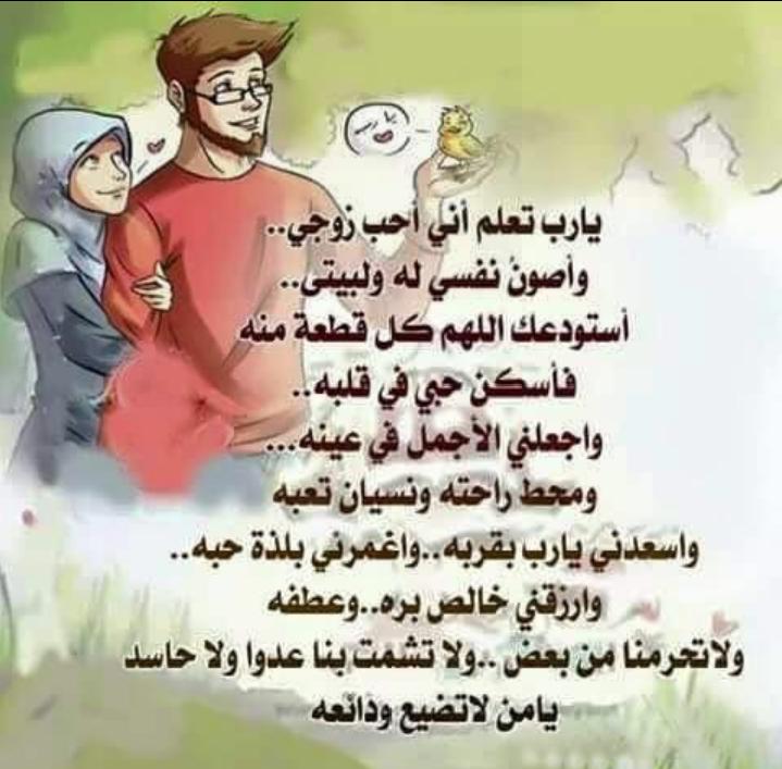 صورة دعاء الزوجة لزوجها , اجمل ماتقوله شريكه الحياه لشريكها من اذكار 478 1