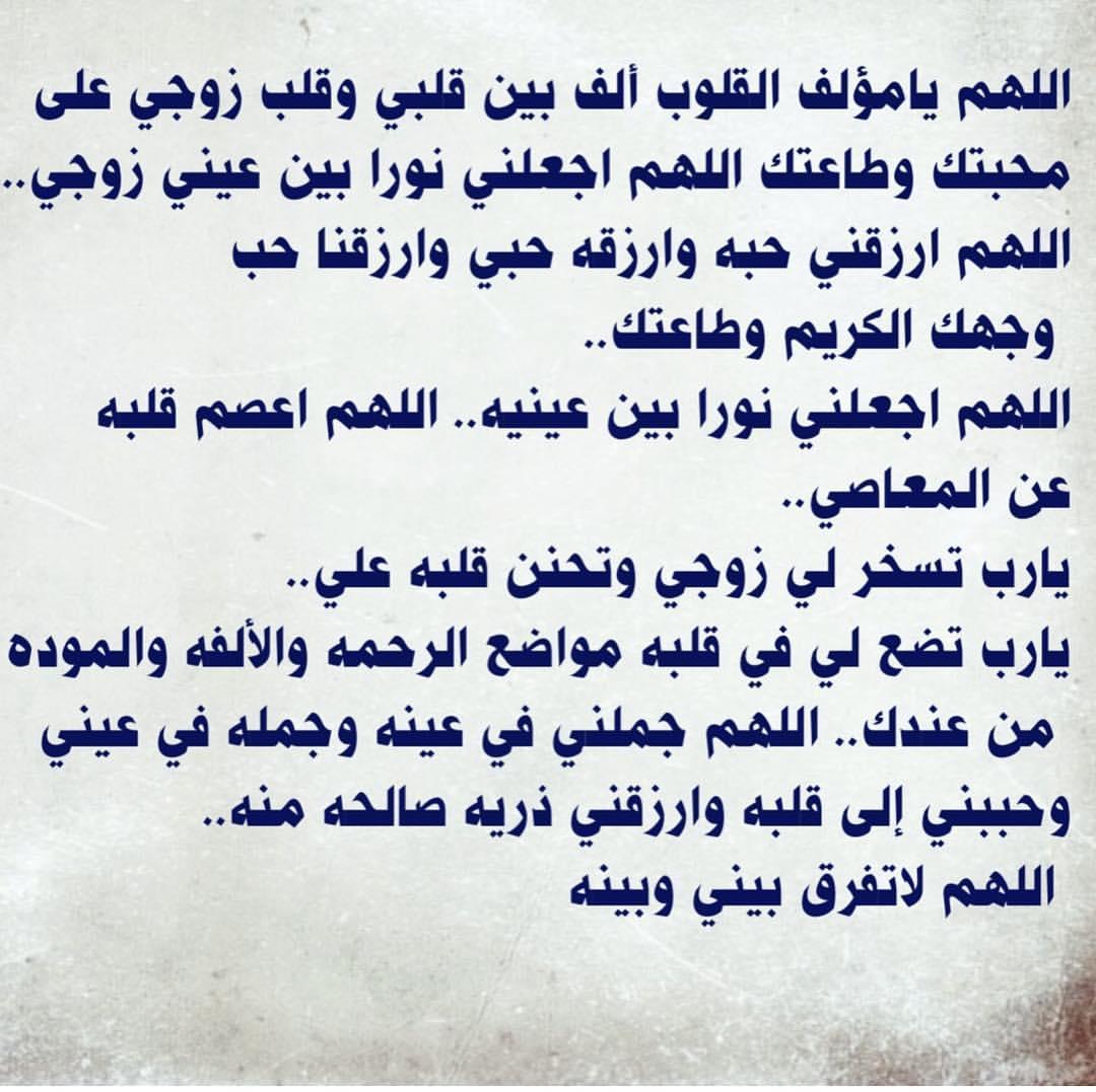 صورة دعاء الزوجة لزوجها , اجمل ماتقوله شريكه الحياه لشريكها من اذكار 478 2