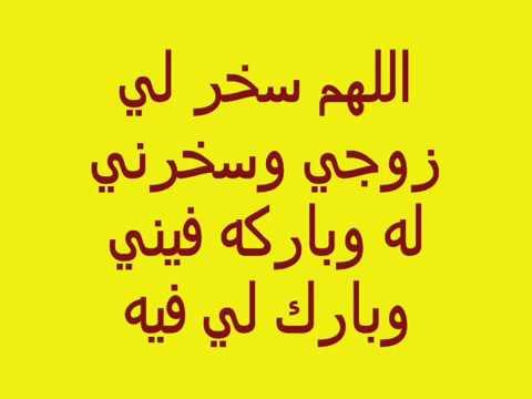 صورة دعاء الزوجة لزوجها , اجمل ماتقوله شريكه الحياه لشريكها من اذكار 478 3