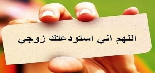 صورة دعاء الزوجة لزوجها , اجمل ماتقوله شريكه الحياه لشريكها من اذكار 478 6