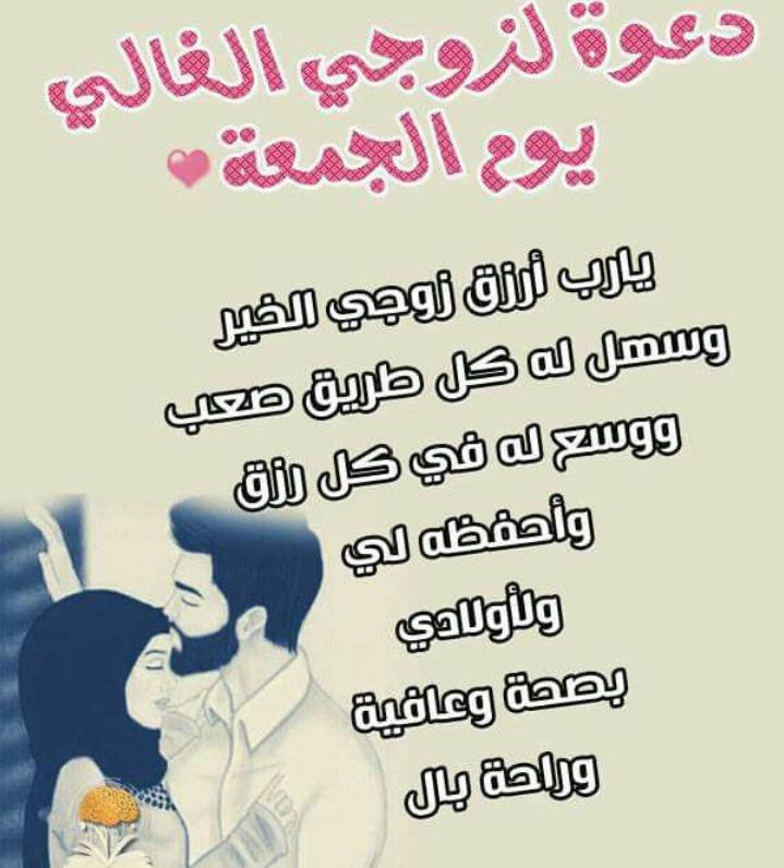صورة دعاء الزوجة لزوجها , اجمل ماتقوله شريكه الحياه لشريكها من اذكار 478