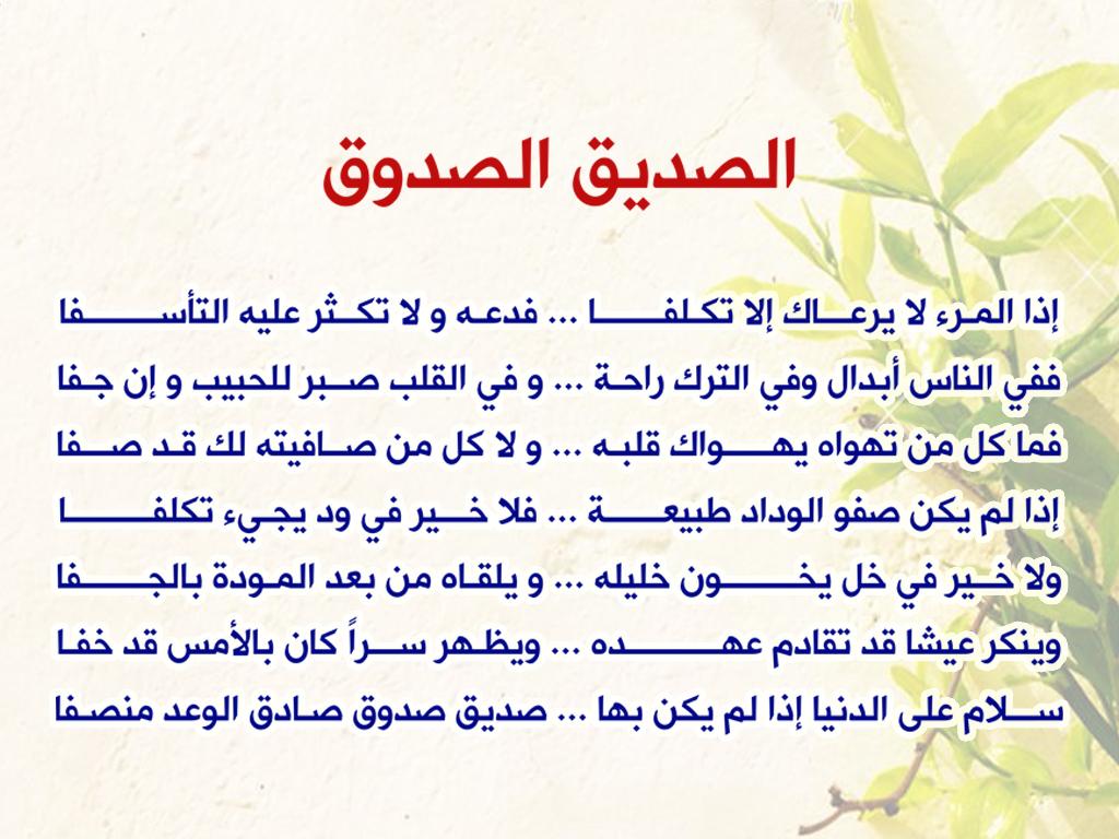 صورة شعر عن صديق , خواطر معبره عن الاصحاب 5163 2