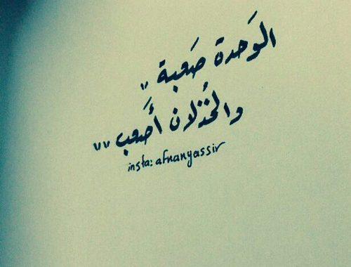 صورة شعر عن الوحدة , كلمات راقيه قويه عن الوحده