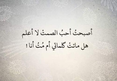 صورة شعر عن الوحدة , كلمات راقيه قويه عن الوحده 5174 2
