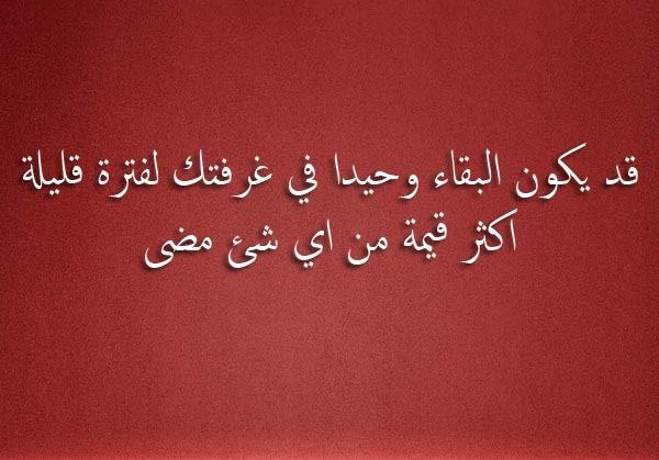 صورة شعر عن الوحدة , كلمات راقيه قويه عن الوحده 5174 3