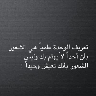 صورة شعر عن الوحدة , كلمات راقيه قويه عن الوحده 5174 4