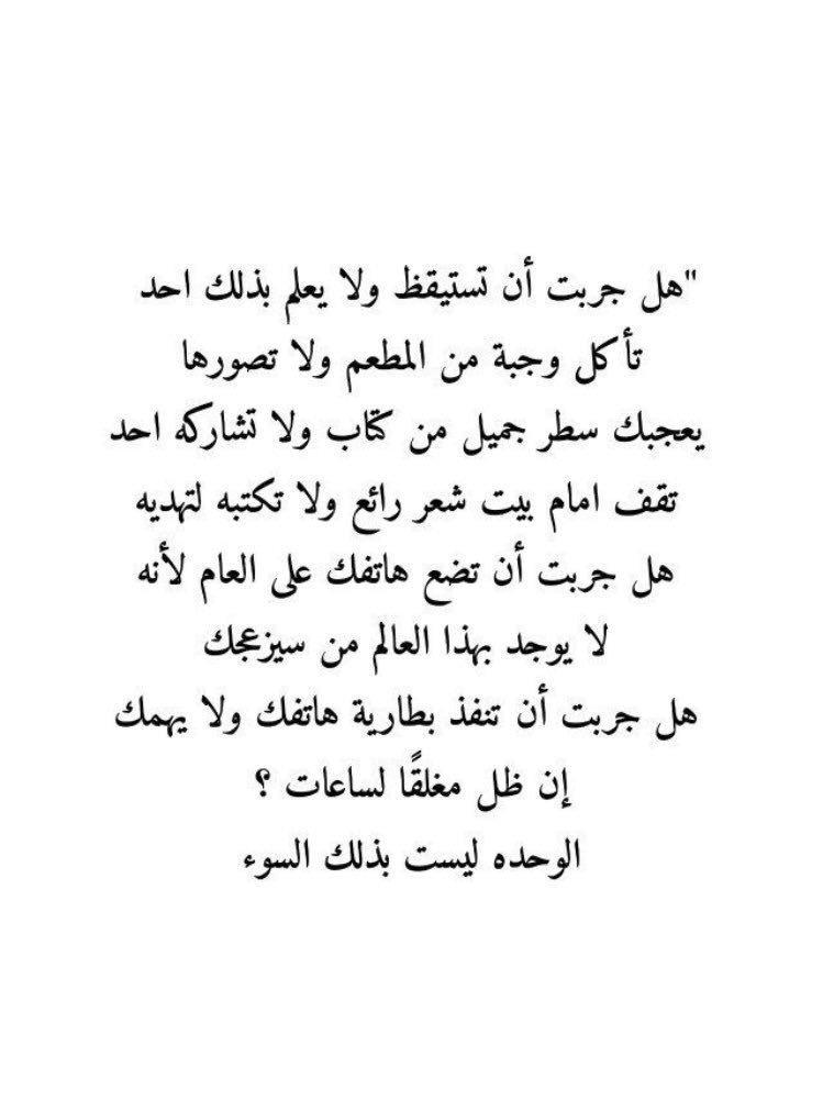 صورة شعر عن الوحدة , كلمات راقيه قويه عن الوحده 5174 5