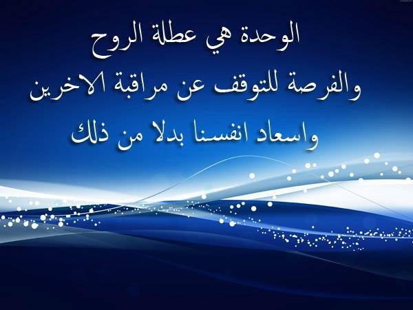 صورة شعر عن الوحدة , كلمات راقيه قويه عن الوحده 5174 7