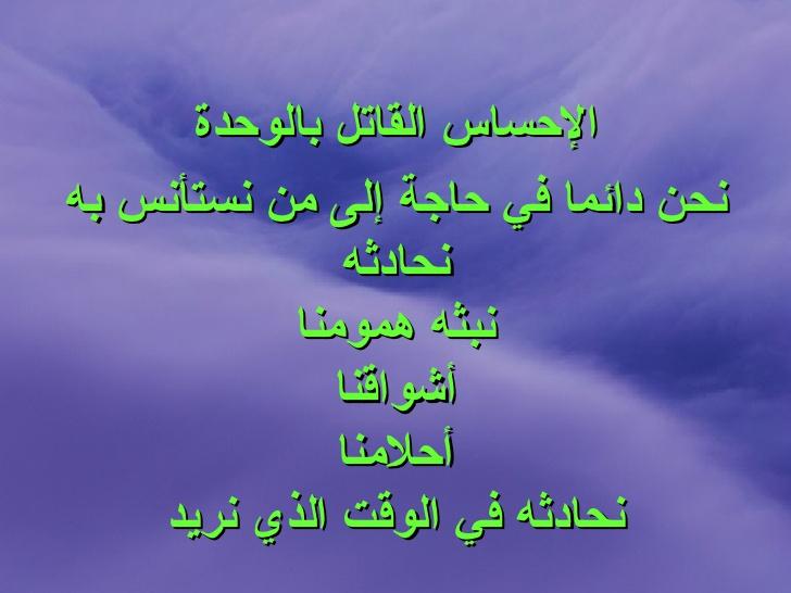 صورة شعر عن الوحدة , كلمات راقيه قويه عن الوحده 5174 8