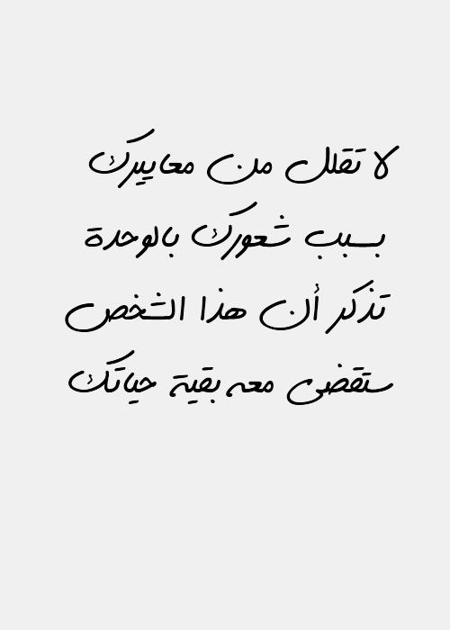 صورة شعر عن الوحدة , كلمات راقيه قويه عن الوحده 5174