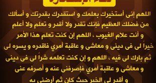 صورة دعاء صلاة الاستخارة , اذكار مهمه لتستخير الله