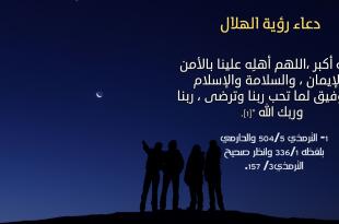 صورة دعاء رؤية الهلال , مايقال من ذكر عند ظهور الهلال