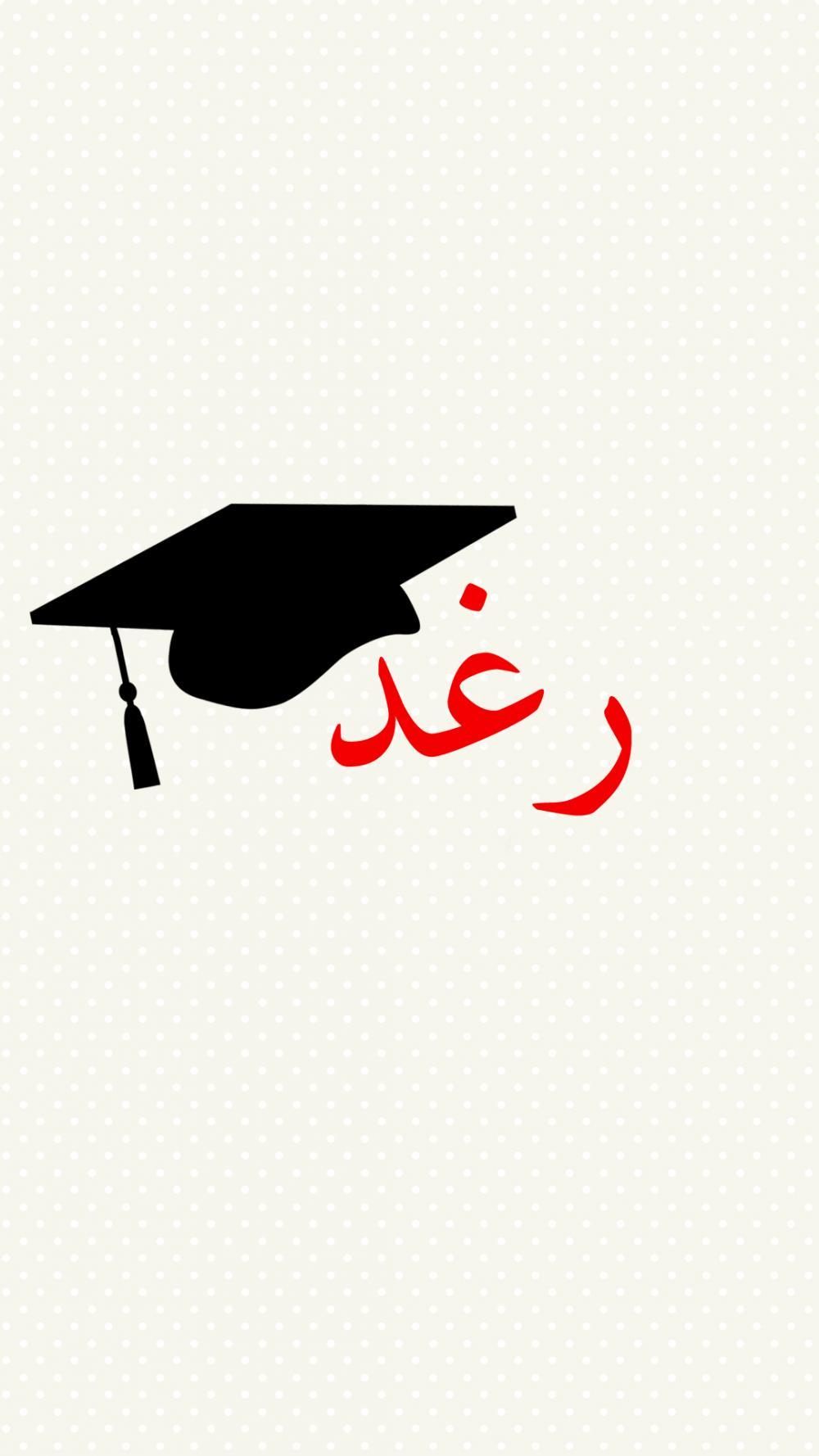 صورة صور اسم رغد , خلفيات لاسم رغد الجميل
