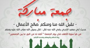 صورة ادعية يوم الجمعة بالصور , اذكار مصوره ليوم الجمعه