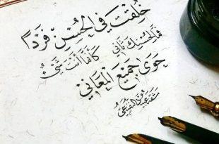 صورة اجمل ماقيل في النساء من غزل , كتابات غزليه فى المراه