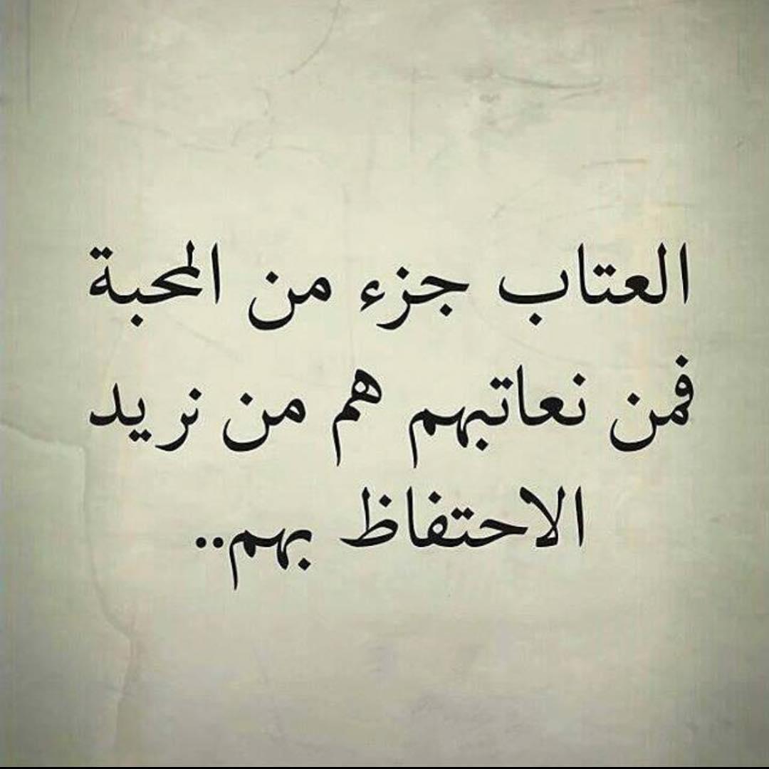 صورة رسائل عتاب , مسدجات معاتبه للارسال