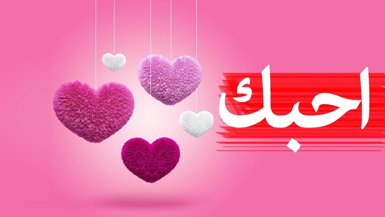 صور رسائل حب خاصة للحبيب , مسجات عشق للاحبه