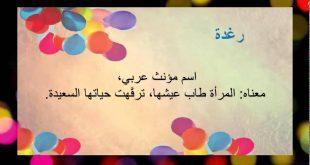 صورة معاني اسماء بنات , احلى اسامي الفتيات بمعانيها