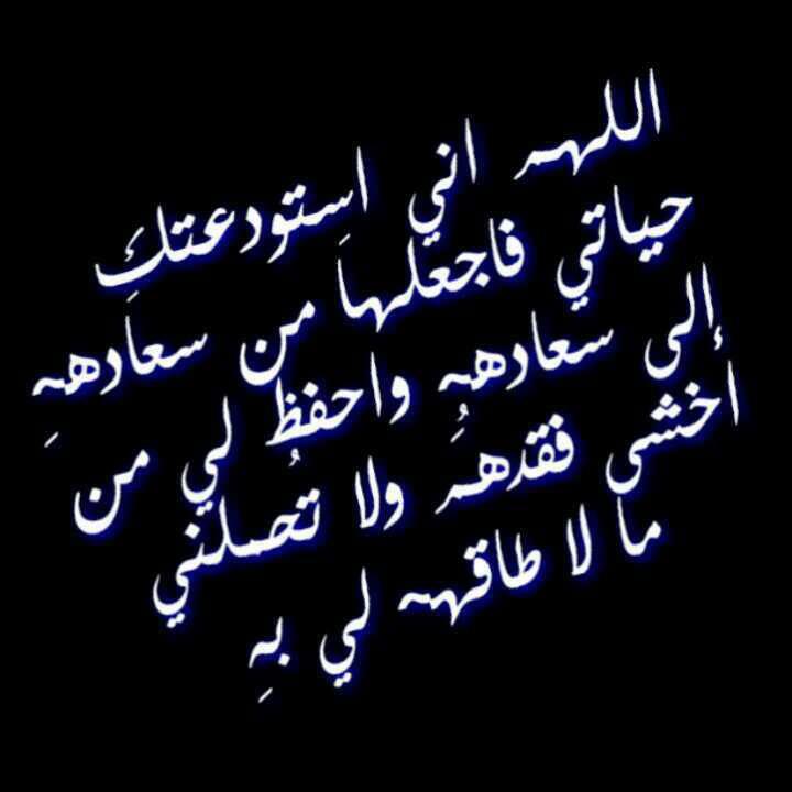 صورة احلى دعاء , منوعات من الاذكار الدينيه الرائعه 6300 4