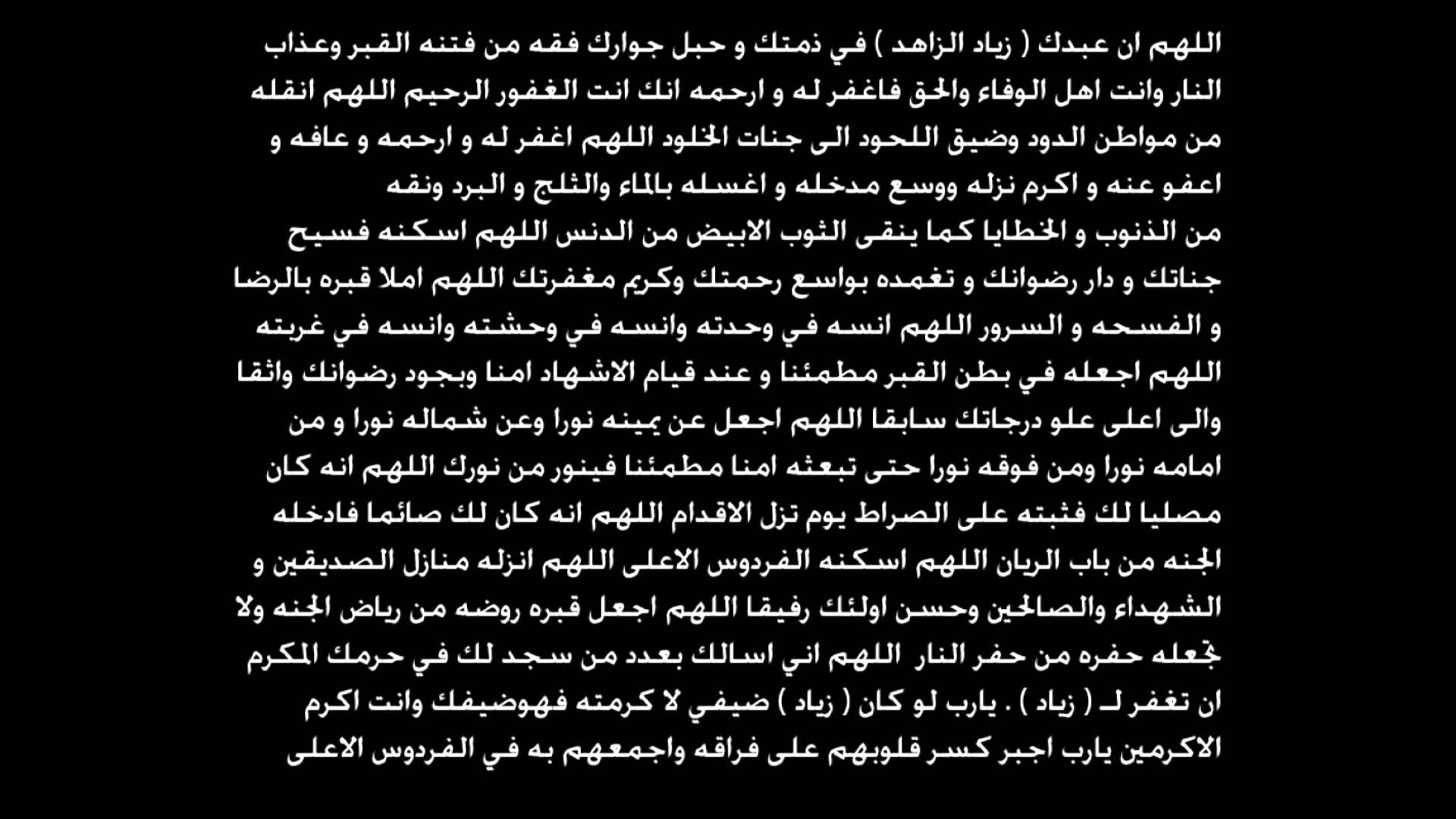 صورة احلى دعاء , منوعات من الاذكار الدينيه الرائعه 6300 9