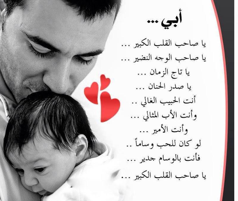 صور قصيدة عن الاب , كلمات شعريه اهداء لابي