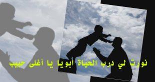 صورة قصيدة عن الاب , كلمات شعريه اهداء لابي