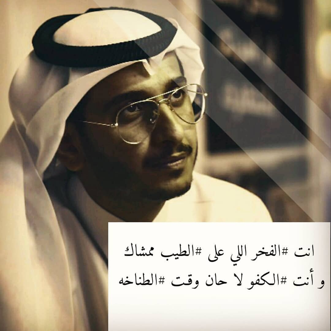صورة قصائد مدح الرجال الكفو , عبارات امتداح قويه جدا للصديق