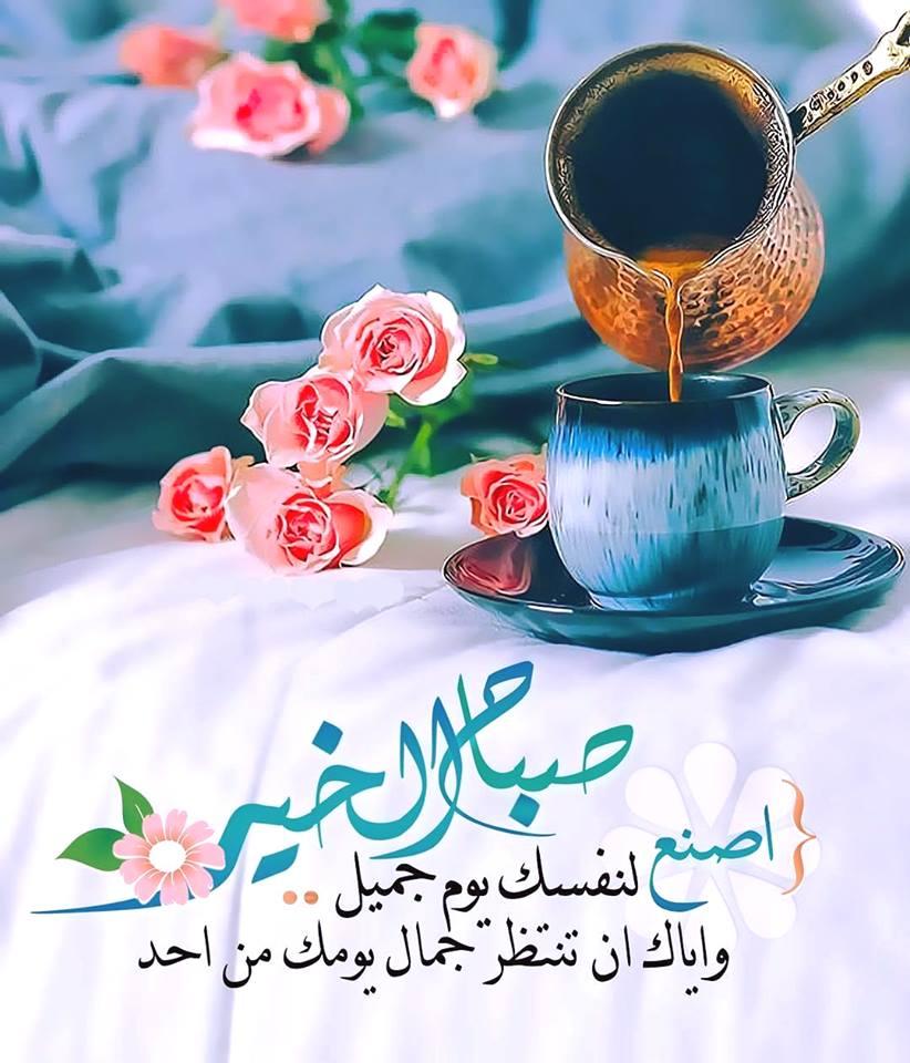 صورة صور صباحيه جميله , احلى كروت للصباح 6351 6