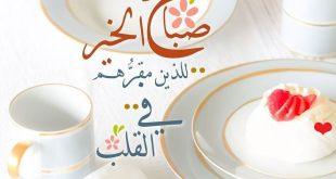 صورة كلام صباح الخير للجميع , كروت مرسله باجمل كلمات صباحيه