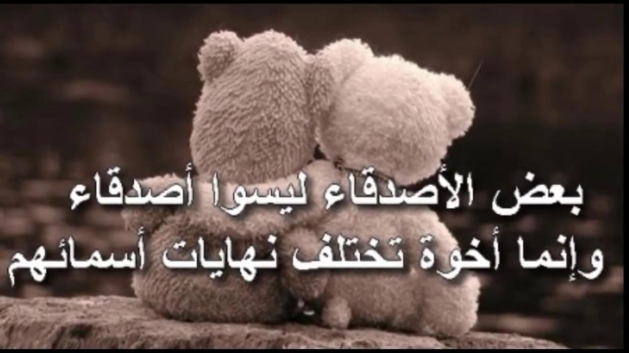 صورة عبارات جميلة عن الصداقة , اجمل ماقيل فى الاصدقاء 783 5