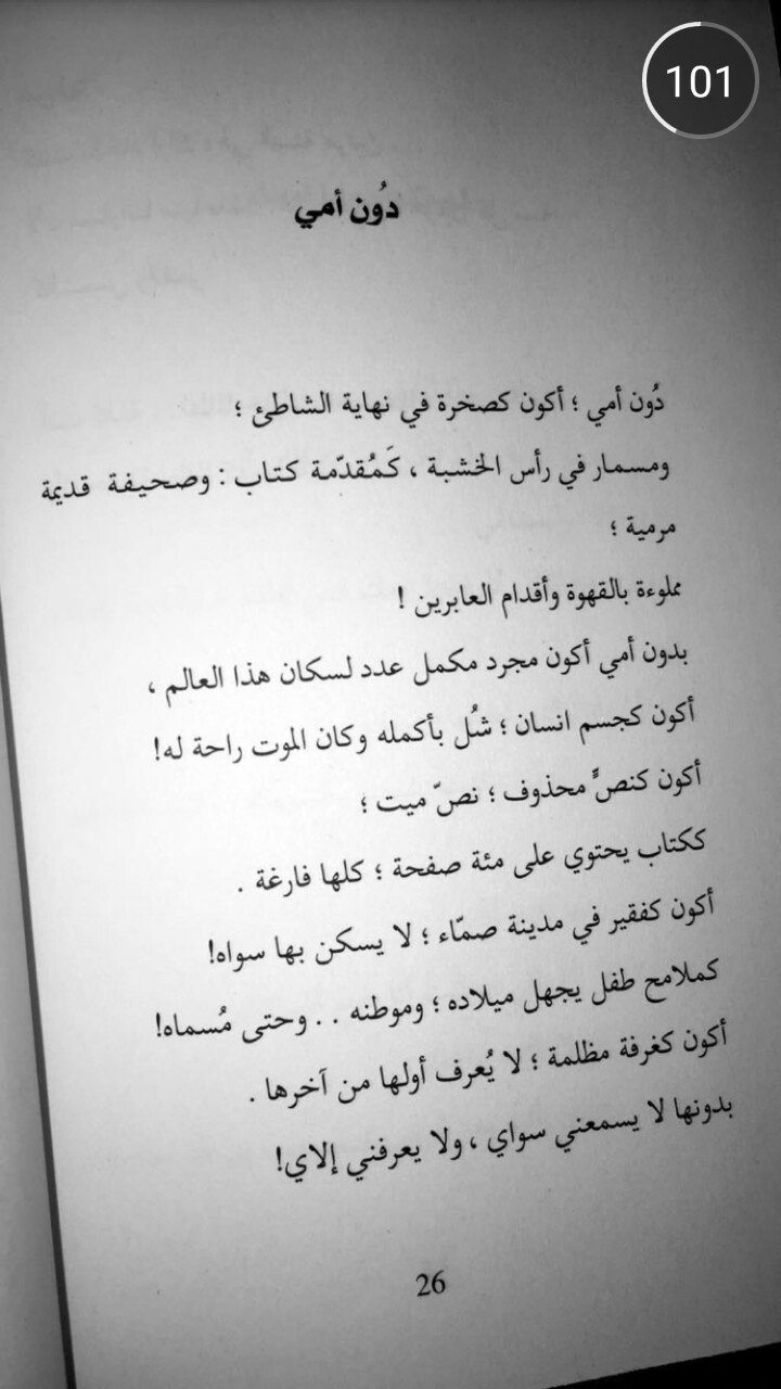كتاب خواطر من القلب
