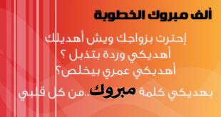 صورة عبارات خطوبه قصيره , كلمات تهنئه بالارتباط بسيطه