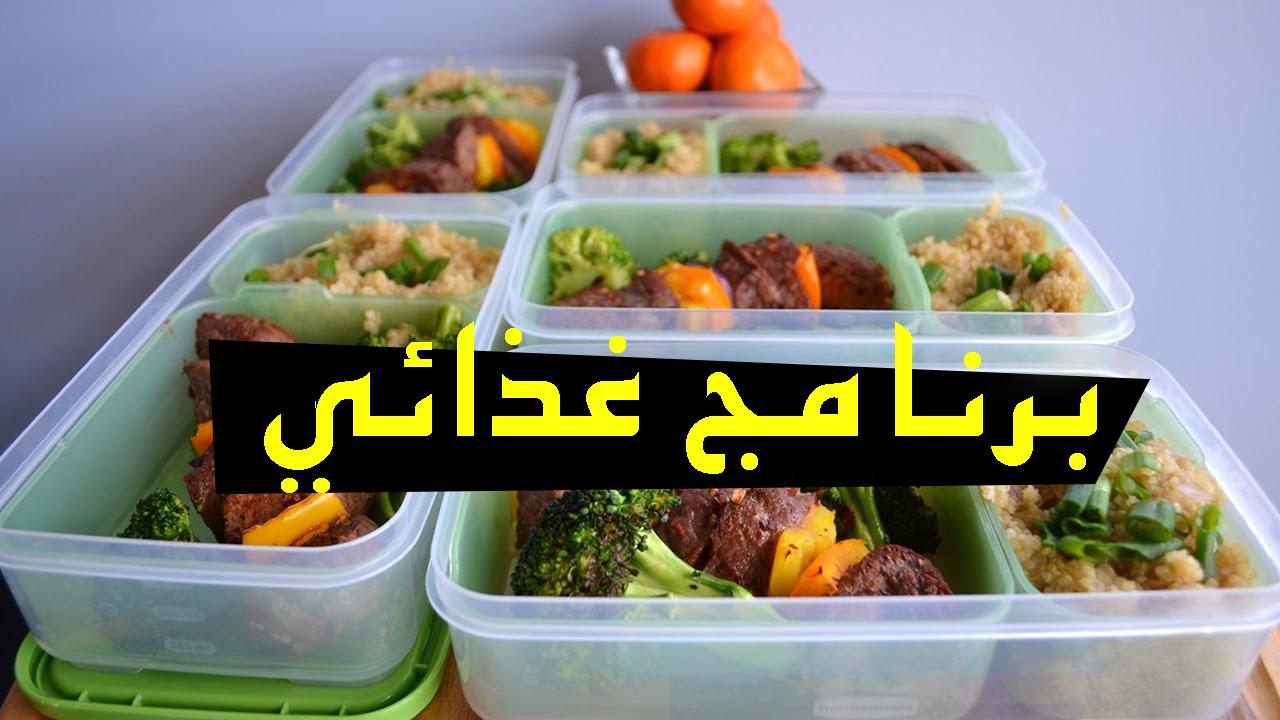 صورة نظام غذائي لزيادة الوزن , جدول صحي لمعالجه النحافه