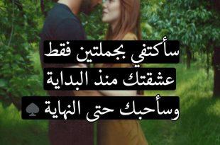 صورة كلمات حب رومانسية , اقوال تعبر عن حالات العشق والغرام
