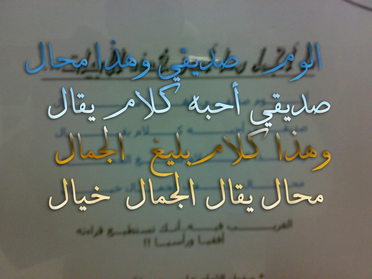 صورة شعر مدح الصديق , ابيات شعريه عن الثناء للاصحاب