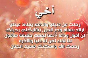 صورة شعر عن فراق الاخ , خواطر عن فقدان الشقيق